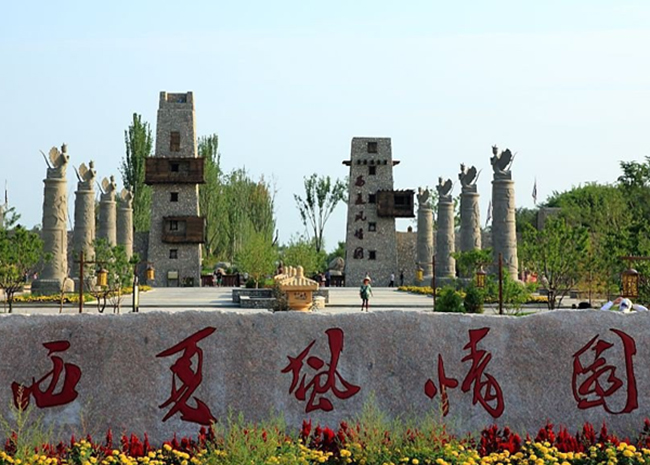 Ningxia Xixia Culture Park was listed in the 2016 National Selected Tourism Items.