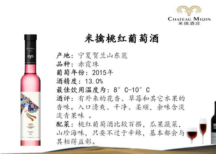 [Good News] Pink Wine of Chateau Miqin Wins Two Awards of 2016 RVF Chinese Outstanding Wine